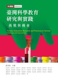 臺灣科學教育研究與實踐:挑戰與機會