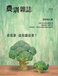農訓雜誌 [第325期]:青花菜  是花還是菜?