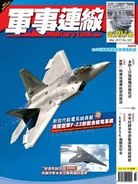 軍事連線 [第103期]:新世代航電系統典範 美國空軍F-22的整合航電系統