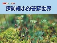 探訪細小的苔蘚世界 [有聲書]