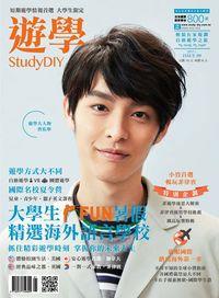 遊學StudyDIY [2017春夏號]:大學生FUN暑假 精選海外語言學校