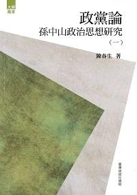 政黨論:孫中山政治思想研究. 一