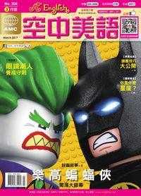 A+ English空中美語 [第204期] [有聲書]:樂高蝙蝠俠