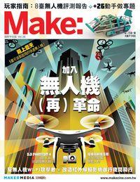 Make 國際中文版 [Vol. 28]:加入無人機(再)革命
