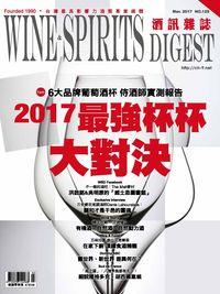 酒訊雜誌 [第129期]:2017最強杯杯 大對決