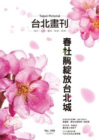 臺北畫刊 [第590期]:春杜鵑綻放台北城