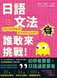 日語文法誰敢來挑戰:Quiz快問快答, 高手魯蛇立分高下!, 新手練功篇