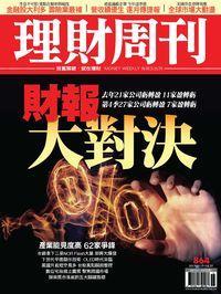 理財周刊 2017/03/17 [第864期]:財報大對決