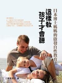 這樣教孩子才會聽:日本博士媽媽的啟發自性教育法