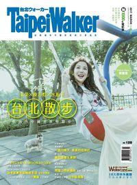 Taipei Walker [第239期]:台北散步