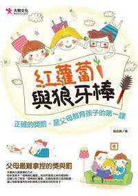 紅蘿蔔與狼牙棒:正確的獎罰, 是父母教育孩子的第一課