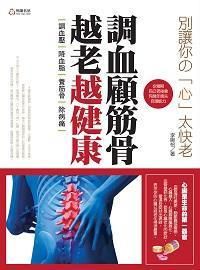 調血顧筋骨, 越老越健康:調血壓、降血脂、養筋骨、除病痛