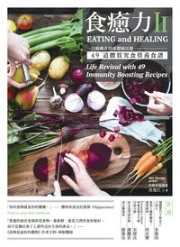食癒力:一位癌癒者的身體賦活餐 49道體質究食營養食譜. 2