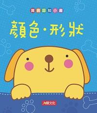 寶寶認知小書:顏色、形狀