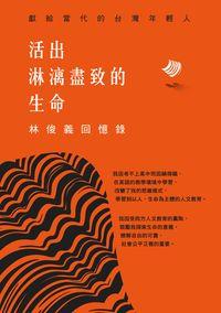 活出淋漓盡致的生命:林俊義回憶錄