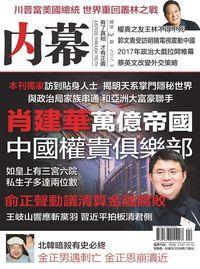 內幕 [總第62期]:肖建華萬億帝國 中國權貴俱樂部