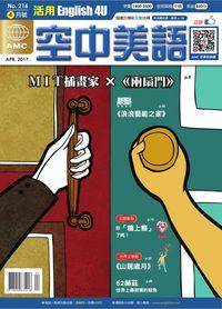English 4U活用空中美語 [第216期] [有聲書]:MIT插畫家X《兩扇門》