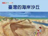 臺灣的海岸沙丘 [有聲書]