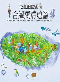 12個插畫家的台灣風情地圖