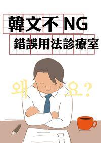 韓文不NG!錯誤用法診療教室