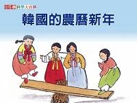 韓國的農曆新年 [有聲書]