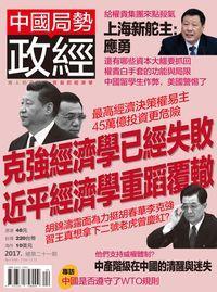政經 [總第21期]:克強經濟學已經失敗 近平經濟學重蹈覆轍
