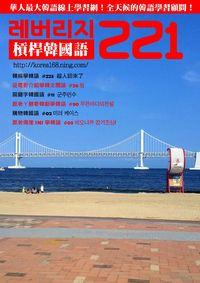 槓桿韓國語學習週刊 2017/03/22 [第221期] [有聲書]:韓綜學韓語  #223  超人回來了