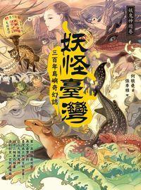 妖怪臺灣:三百年島嶼奇幻誌, 妖鬼神遊卷