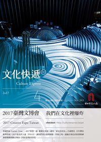 文化快遞 [第203期] [2017年04月號]:2017臺灣文博會 我們在文化裡爆炸