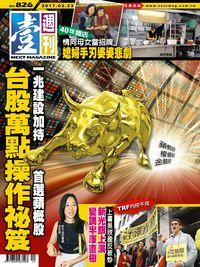 壹週刊 2017/03/23 [第826期]:台股萬點操作祕笈