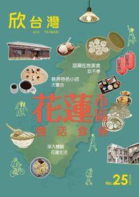 欣台灣 [第25期]:花蓮市區 慢活食旅