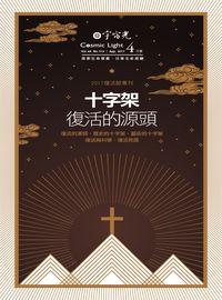宇宙光 [Vol. 44 No.516] [有聲書]:十字架 復活的源頭