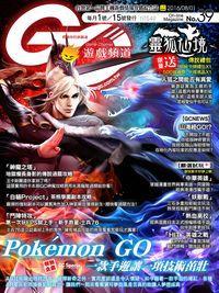 Game Channel 遊戲頻道 2016/08/01 [第39期]:Pokémon GO 一款手遊讓一項技術茁壯