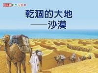 乾涸的大地 [有聲書]:沙漠