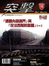 突擊雜誌Der Sturm [第79期]:「德國內部邊界」與「反法西斯防衛牆 」 [一]