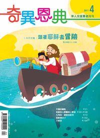 奇異恩典 [2017年04月號]:華人兒童靈修月刊:跟著耶穌去冒險