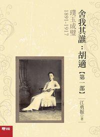 舍我其誰:胡適. 第一部, 璞玉成璧1891-1917