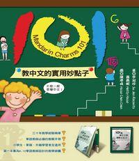 101個教中文的實用妙點子