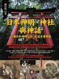 日本神明、神社與神話:了解日本神明信仰,從這本書開始