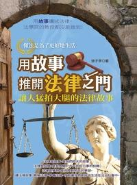 用故事推開法律之門:讓人猛拍大腿的法律故事