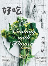 好吃 [第27期]:Cooking with Flowers!花食生活