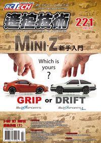 遙控技術 [第221期]:MINI-Z新手入門