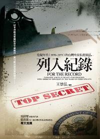 列入紀錄:危疑年代(1970-1973)的臺灣外交私密談話