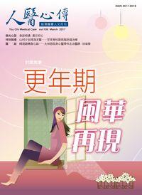 人醫心傳:慈濟醫療人文月刊 [第159期]:更年期風華再現