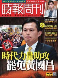時報周刊 2017/03/24 [第2040期]:時代力量助攻 罷免黃國昌