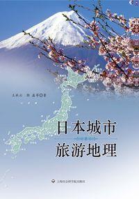 日本城市旅遊地理