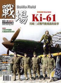 戰場雜誌Battle Field [第40期]:1968年蘇聯入侵捷克斯洛伐克 Ki-61川崎三式戰鬥機飛燕的故事