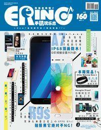 eRing 手機玩樂誌 [Vol. 160]:直播達人的必備!! 5款直播App大推介!!