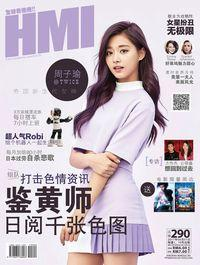 HMI [Issue 290]:組隊打擊色情資訊 鑑黃師日閱千張色圖