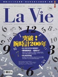 La Vie  [第93期]:突破!腕時計200年